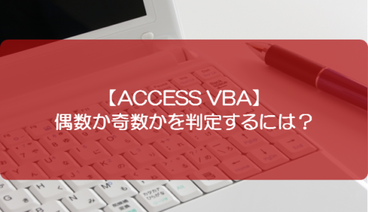 【ACCESS VBA】偶数か奇数かを判定するには?
