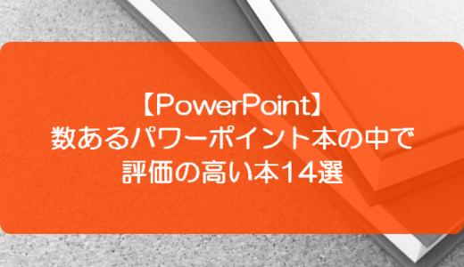 【PowerPoint】数あるパワーポイント本の中で評価の高い本14選