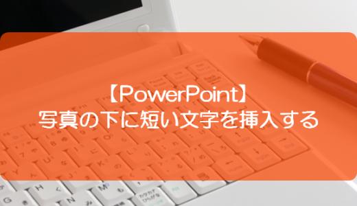 【PowerPoint】写真の下に短い文字を挿入するには?