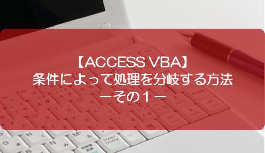 【ACCESS VBA】条件によって処理を分岐する方法-その1-