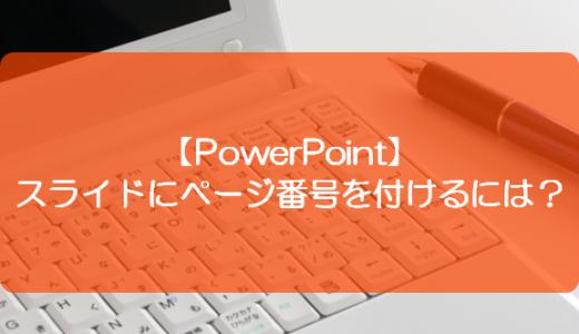 【PowerPoint】スライドにページ番号を付けるには?
