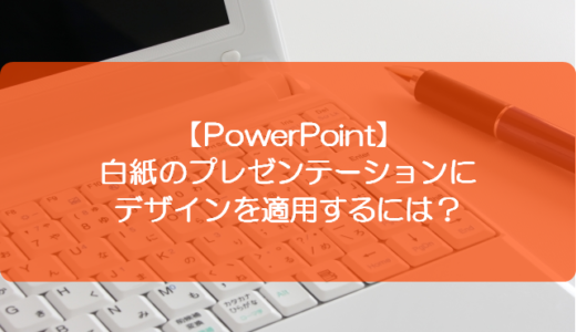 【PowerPoint】白紙のプレゼンテーションにデザインを適用するには?