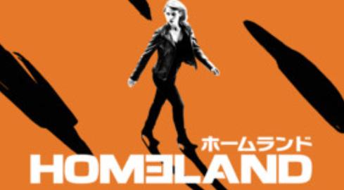 海外ドラマ『HOMELAND/ホームランド』が面白い!主要キャスト、シーズン1あらすじを紹介