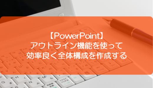 【PowerPoint】アウトライン機能を使って効率良く全体構成を作成する