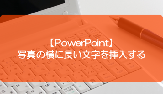 【PowerPoint】写真の横に長い文字を挿入するには?