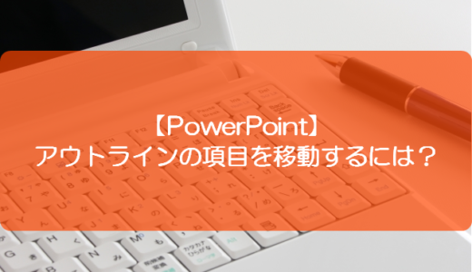【PowerPoint】アウトラインの項目を移動するには?