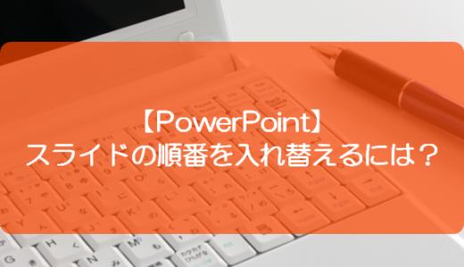 【PowerPoint】スライドの順番を入れ替えるには?