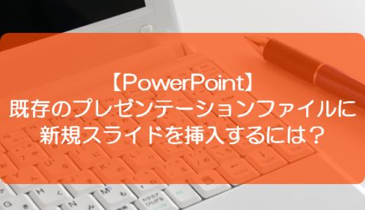 【PowerPoint】既存のプレゼンテーションファイルに新規スライドを挿入するには?