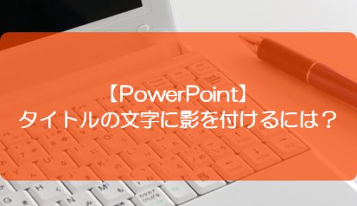 【PowerPoint】タイトルの文字に影を付けるには?