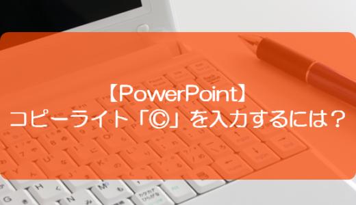 【PowerPoint】コピーライト「©」を入力するには?