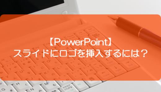 【PowerPoint】スライドにロゴを挿入するには?