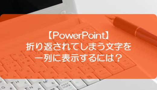 【PowerPoint】折り返されてしまう文字を一列に表示するには?