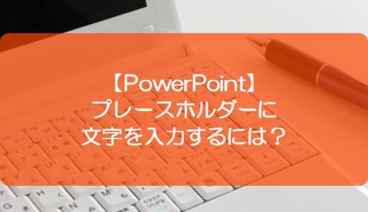 【PowerPoint】プレースホルダーに文字を入力するには?