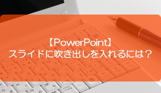 【PowerPoint】スライドに吹き出しを入れるには?