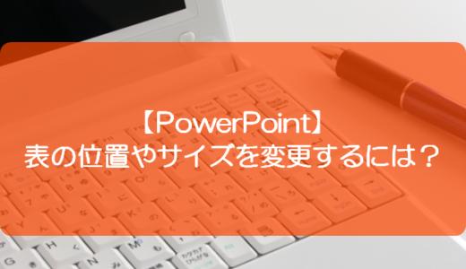 【PowerPoint】表の位置やサイズを変更するには?