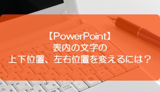 【PowerPoint】表内の文字の上下位置、左右位置を変えるには?