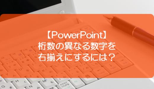 【PowerPoint】桁数の異なる数字を右揃えにするには?