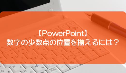 【PowerPoint】数字の少数点の位置を揃えるには?