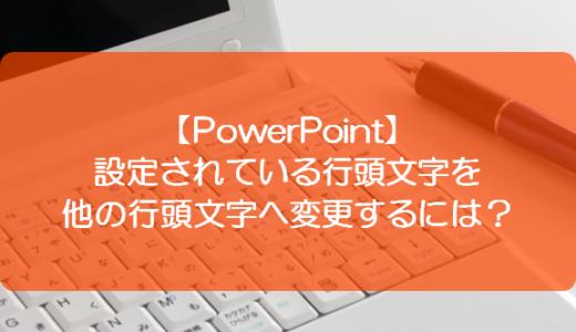 【PowerPoint】設定されている行頭文字を他の行頭文字へ変更するには?