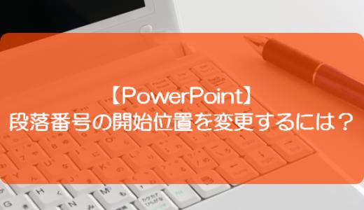 【PowerPoint】段落番号の開始位置を変更するには?