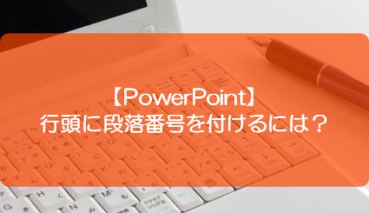 【PowerPoint】行頭に段落番号を付けるには?