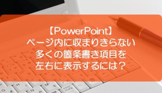 【PowerPoint】ページ内に収まりきらない多くの箇条書き項目を左右に表示するには?