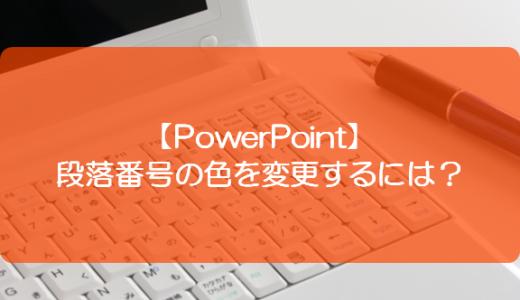 【PowerPoint】段落番号の色を変更するには?