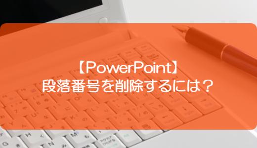 【PowerPoint】段落番号を削除するには?