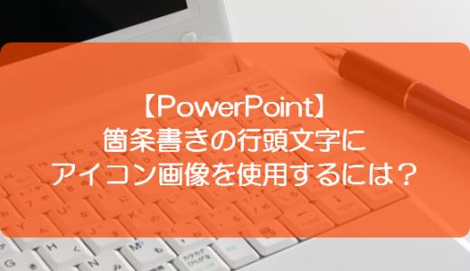【PowerPoint】箇条書きの行頭文字にアイコン画像を使用するには?