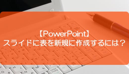 【PowerPoint】スライドに表を新規に作成するには?