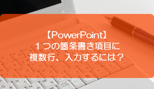 【PowerPoint】1つの箇条書き項目に複数行、入力するには?