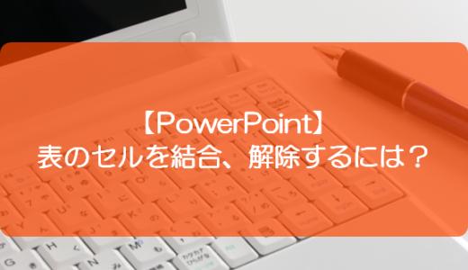 【PowerPoint】表のセルを結合、解除するには?