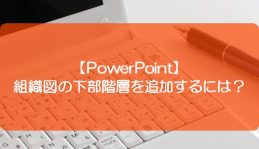 【PowerPoint】組織図の下部階層を追加するには?