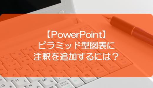 【PowerPoint】ピラミッド型図表に注釈を追加するには?