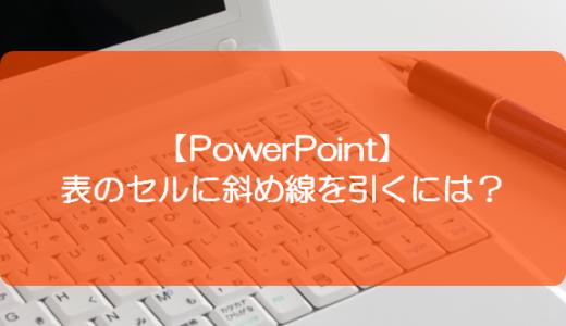 【PowerPoint】表のセルに斜め線を引くには?