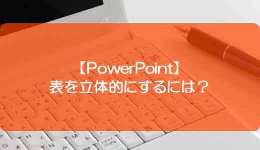 【PowerPoint】表を立体的にするには?