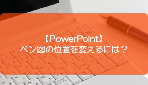 【PowerPoint】ベン図の位置を変えるには?