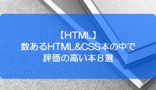 【HTML】数あるHTML&CSS本の中で評価の高い本8選