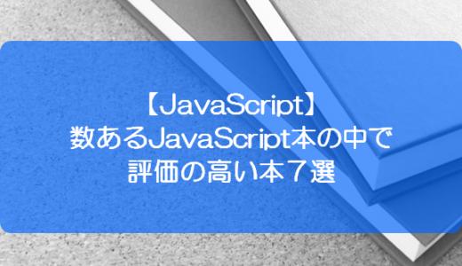 【JavaScript】数あるJavaScript本の中で評価の高い本7選