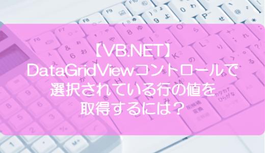 【VB.NET】DataGridViewコントロールで選択されている行の値を取得するには?