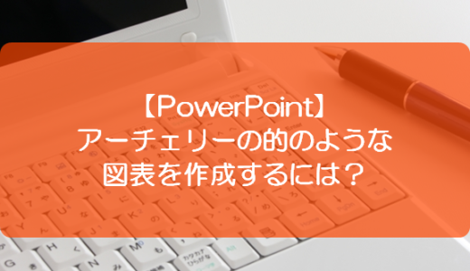 【PowerPoint】アーチェリーの的のような図表を作成するには?