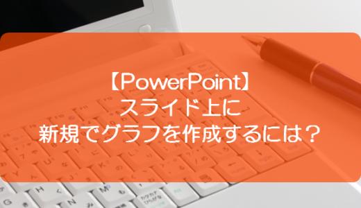【PowerPoint】スライド上に新規でグラフを作成するには?