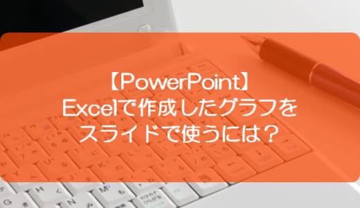【PowerPoint】Excelで作成したグラフをスライドで使うには?