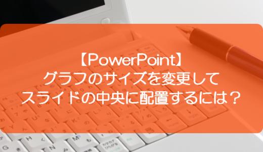 【PowerPoint】グラフのサイズを変更してスライドの中央に配置するには?