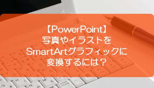 【PowerPoint】写真やイラストをSmartArtグラフィックに変換するには?