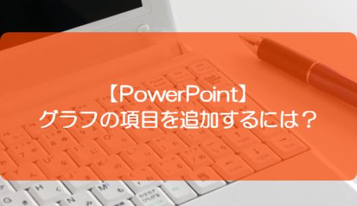 【PowerPoint】グラフの項目を追加するには?