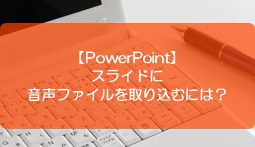 【PowerPoint】スライドに音声ファイルを取り込むには?