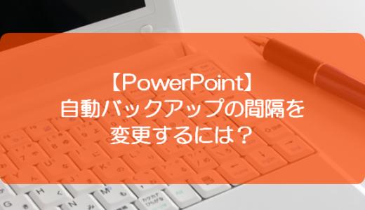 【PowerPoint】自動バックアップの間隔を変更するには?