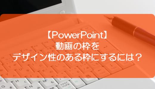 【PowerPoint】動画の枠をデザイン性のある枠にするには?