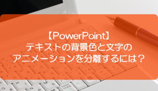 【PowerPoint】テキストの背景色と文字のアニメーションを分離するには?